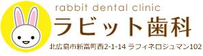 ラビット歯科